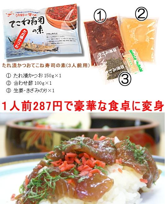 たれ漬かつおてこね寿司の素(3人前用)