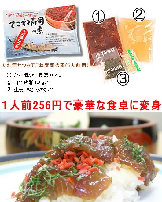 たれ漬かつおてこね寿司の素(5人前用)
