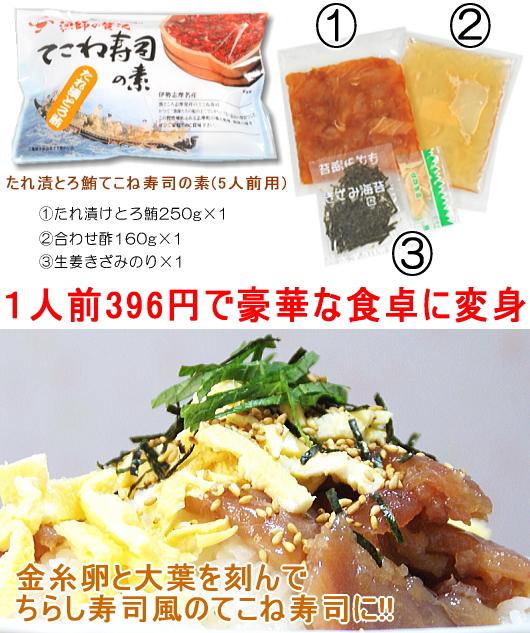 たれ漬とろ鮪てこね寿司の素(5人前用)