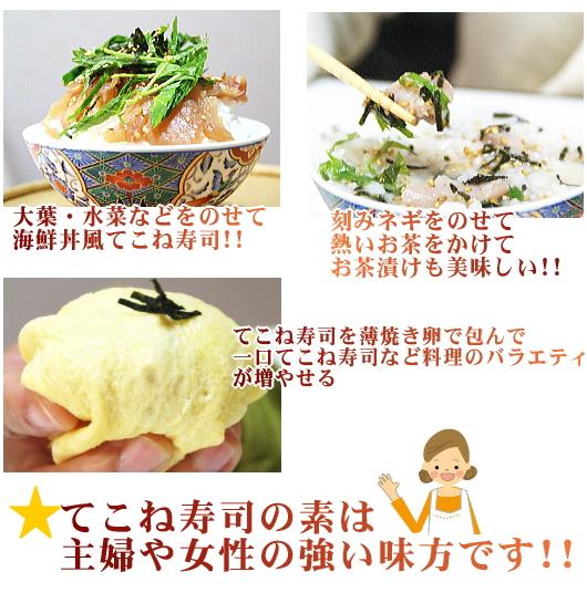 たれ漬とろ鮪てこね寿司の素(5人前用) 料理のバラエティも豊富